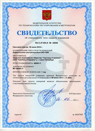 Rusko DIO 1000 STARMANS electronics